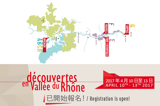 探索隆河谷-Decouvertes en Vallee du Rhone 2017